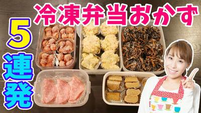 冷凍弁当おかず5連発!!