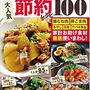 レシピブログの大人気節約レシピBEST100 発売中!