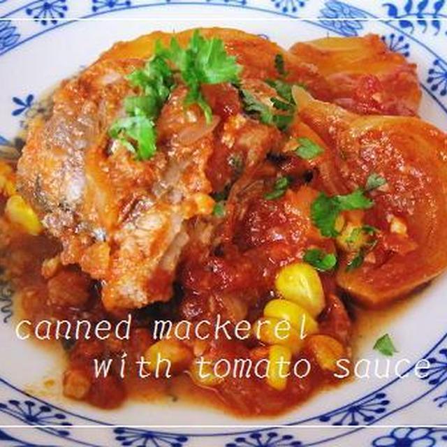 サバ缶のトマトソース煮