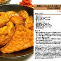 厚揚げとがんもどきと豚バラブロックと宮ねぎの黒糖煮 煮物料理 -Recipe No.1244-