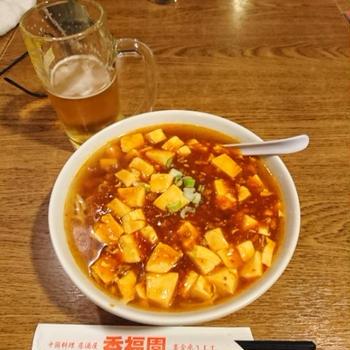香福園@幡ヶ谷にて、麻婆麺大盛り!