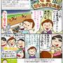 コミックエッセイ:嗚呼!!伝統の七高びじねす交流会 No.40(東都よみうり)