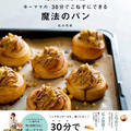 【受賞】レシピブログ トレンド料理ワード大賞 『魔法のパン』受賞 感謝
