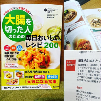 『大腸を切った人のための 毎日おいしいレシピ200』発売!