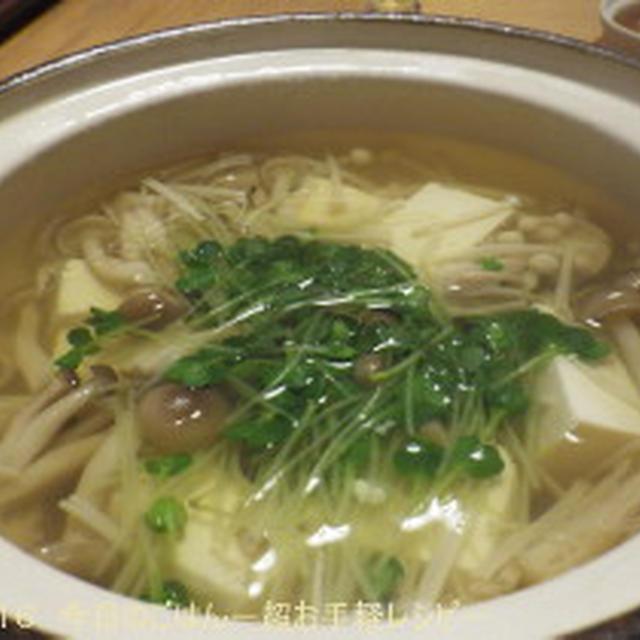 きのこ湯豆腐鍋 ただ炊いただけですが(笑)