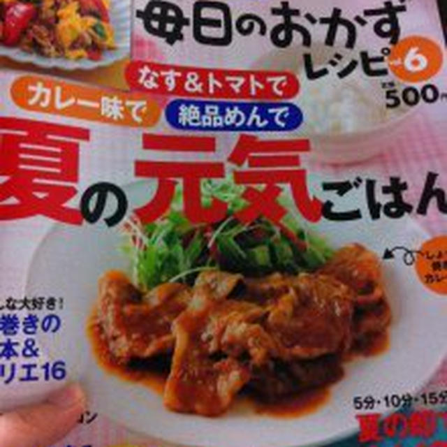 「野菜の肉巻き」とか
