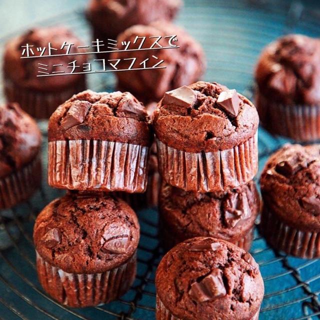 ♡ホットケーキミックスで♡ミニチョコマフィン♡【#簡単レシピ#バレンタイン#バターなし#お菓子】