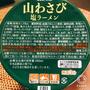 カップ麺♪