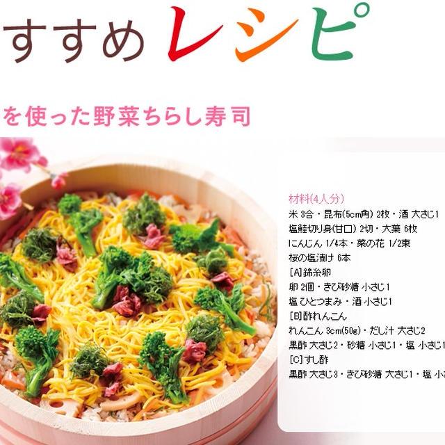ひな祭りに♪ JR大阪三越伊勢丹おすすめレシピ『黒酢を使った野菜ちらし寿司』