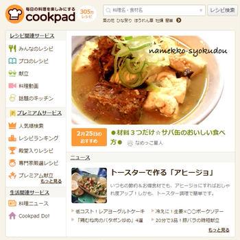 【ピックアップ】サバ缶のマイレシピがクックパッドのトップページに掲載されました☆