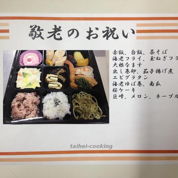 敬老会のお祝い料理