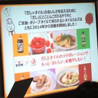 『おいしいコラボ「だし×オイル」料理セミナー』ヤマキ×J-オイルミルズ×レシピブログ