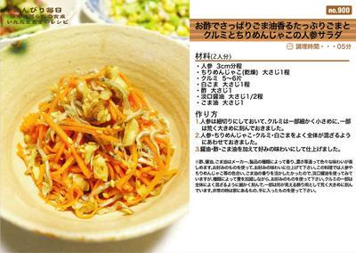 ごま油香るたっぷりごまとクルミとちりめんじゃこの人参サラダ -Recipe No.900-