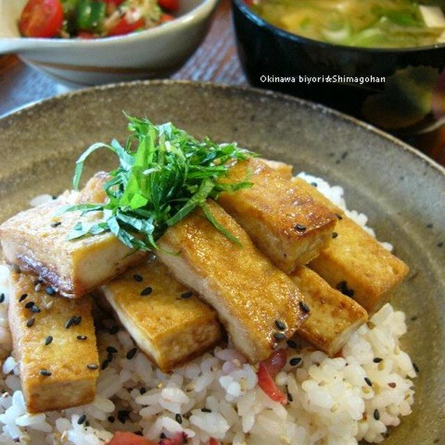 節約丼 ☆ 豆腐の照り焼き梅ご飯丼♪