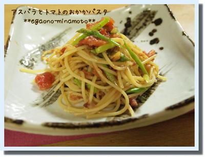 【笑顔のレシピ】  お弁当に☆トマトとアスパラのおかかパスタ。