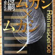 読書キロク3冊ー森博嗣
