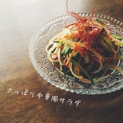 手作りドレッシングで★さっぱり中華風サラダ