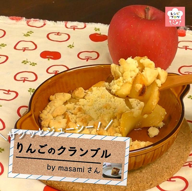 【動画レシピ】サクサク&ジューシー♪簡単「りんごのクランブル」