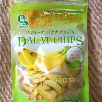 【バナナチップ】岡三食品「スティックバナナチップス Dalat Chips」