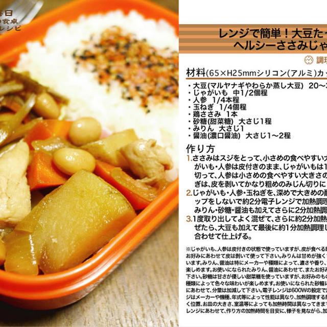 レンジで簡単!大豆たっぷりヘルシーささみじゃが お弁当のおかず料理 -Recipe No.1139-