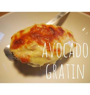 アボカドの明太チーズグラタン