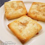 これホントやみつきになるからやってみて!『やみつき粉チーズ油揚げ』の作り方