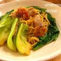 豚ばら肉と青梗菜のキムチ梅パスタ。°