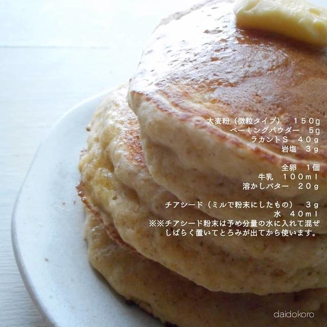 小麦粉不使用 大麦粉100%パンケーキ