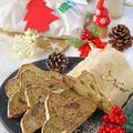 甘すぎないお豆とナッツのほうじ茶シュトーレン♪cottaクリスマス