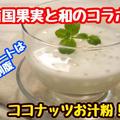 【レシピ】暑い時にはこれ!簡単冷たいココナッツお汁粉!