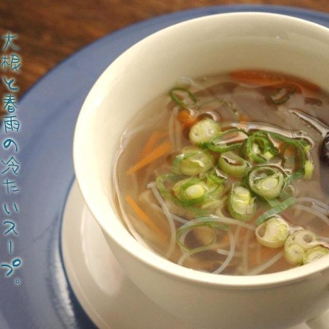 冷たくても、温かくても。大根と春雨のスープ。