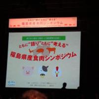 福島県産食肉シンポジウム&試食イベント
