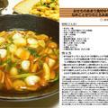 おせち料理のあまり食材ゆりねとなめことせりのとろみあんとじ あんとじ料理 -Recipe No.1293-