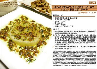 にんにく香るアンチョビバターソースでいただく新玉ねぎステーキ -Recipe No.940-