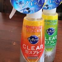 モニター商品「キュキュットCLEAR泡スプレー」が便利!