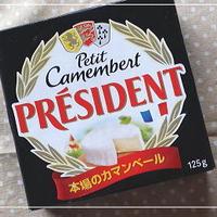 プレジデント プチ・カマンベール