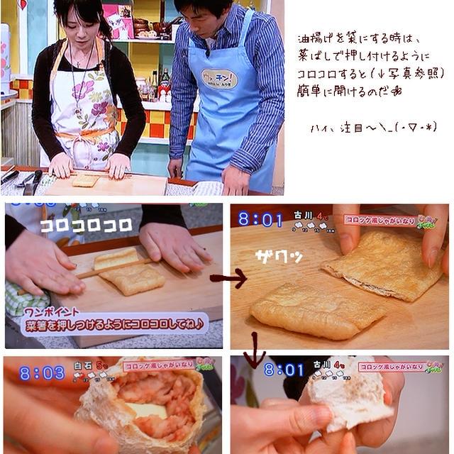 ■TV出演・大人気【おいなりさん風・ジャガコロッケ】作り方のコツ■