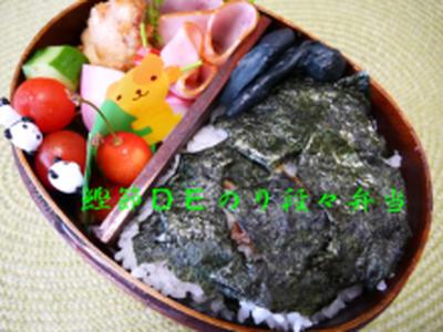 孫が喜ぶミラクルレシピ☆徳1番花かつおの出汁がらDEのりだんだん弁当