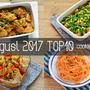 2017年8月の人気作り置き・常備菜のレシピ - TOP10