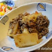 【レシピ】 牛肉と大根の赤ワイン味噌醤油煮