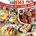 レシピブログ大人気の電子レンジレシピBEST100 本日発売! by みぃさん