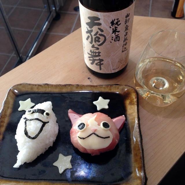 天狗舞×妖怪ウォッチ☆ジバニャンとウィスパーの手まり寿司