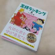 王様ランキング(5) 読了っ!