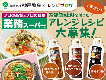 業務スーパーの万能調味料を使ったアレンジレシピ大募集!