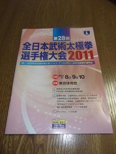 第28回全日本武術太極拳選手権大会2011