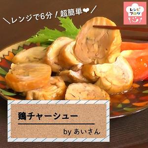 【動画レシピ】レンジで6分!超簡単「鶏チャーシュー」