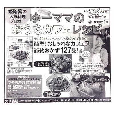 神戸新聞さん、読売新聞さん、広告掲載のお知らせ〜三男の発熱(ノ_<)〜