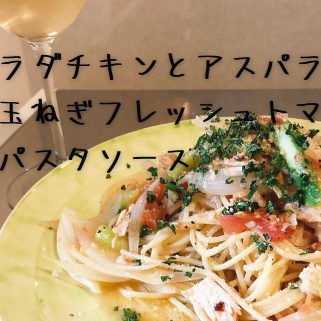 【シェフが毎年必ず作る】サラダチキンとアスパラ、新玉ねぎ、フレッシュトマトのパスタソース【簡単】