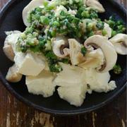 ちぎり豆腐とマッシュルームのネギ塩麹サラダと小さな決意表明