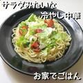 サラダみたいな冷やし中華 by Makoさん